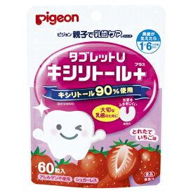 ピジョン 親子で乳歯ケア タブレットU キシリトール+ とれたていちご味 60粒入
