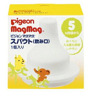 ピジョン マグマグ スパウト(飲み口) 5ヵ月頃から 1個入