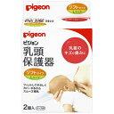 ピジョン 乳頭保護器 授乳用ソフトタイプ L 2個入 ケース付 【RCP】