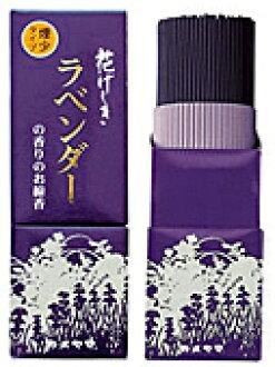 花geshiki薰衣草的香味的線香縱向函、煙少香