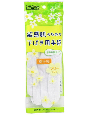 手あれ防止に 敏感肌のための下ばき用手袋 [綿手袋] フリーサイズ 【ダンロップ】