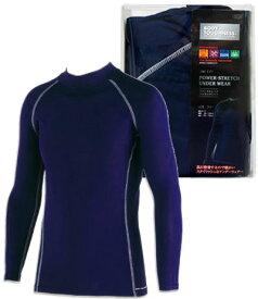 BTパワーストレッチハイネックシャツ BOXタイプ フリー(ネービー) 【おたふく手袋】