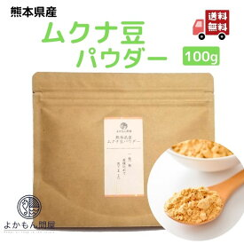 熊本産 ムクナ豆 パウダー100g 国産 Mucuna ムクナ 八升豆 粉末 L-ドーパ含有 国産