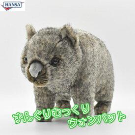 【送料無料】HANSA ハンサ ウォンバット 3248 リアル ぬいぐるみ 動物 愛らしい プレゼント