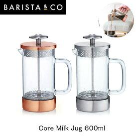 【送料無料】Barsita&Co(バリスタアンドコー) Core Coffee Press 3Cup コーヒープレス 350ml フレンチプレス