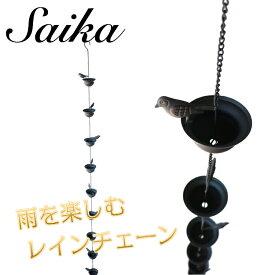 【送料無料】彩か(Saika)レインチェーン バードバス 小鳥 雨どい アイアン エクステリア ガーデン雑貨 CIE-681