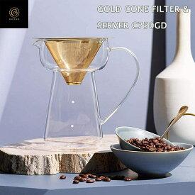 【送料無料】Cores コレス ゴールドコーン フィルター&サーバー コーヒー ドリッパー サーバー ゴールドフィルター 500ml 2~4杯用 C750GD