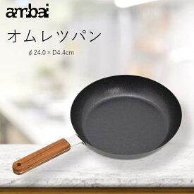 【送料無料】ambai アンバイ オムレツパン 日本製 電磁調理器対応 240 FSK-004 鉄製 フライパン 鉄パン