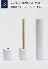 yokihina Toilet rolls STAND【カラー:ホワイト/ペールブルー/ペールピンク】 送料無料 トイレットペーパー収納  デザイン雑貨 オシャレ雑貨 オシャレ収納