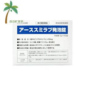 【第2類医薬品】アーススミラブ発泡錠 6g×100錠 【送料無料】JAN:4901080672018