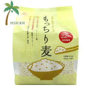 もっちり麦 420g(35g×12袋) 【ダイエット】 便秘解消