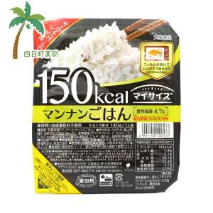 【大塚食品】マイサイズ マンナンごはん 140g カロリーオフ ダイエット