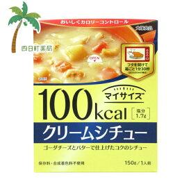 【大塚食品】マイサイズ クリームシチュー 150g