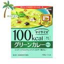 【大塚食品】マイサイズ グリーンカレー(辛口) 150g