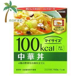【大塚食品】マイサイズ 中華丼 150g