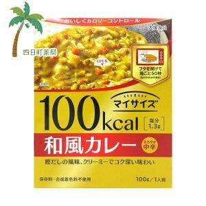 【大塚食品】マイサイズ 和風カレー(まろやか中辛) 100g