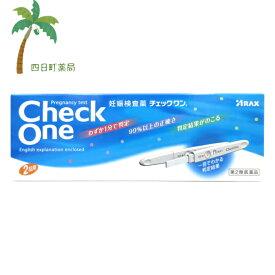 【第2類医薬品】Check One(チェックワン) 2回用 妊娠検査薬 【メール便に限り送料無料】