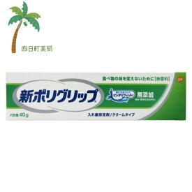 新ポリグリップ 無添加 40g 【メール便送料無料】 入れ歯安定剤 JAN:4901080703316