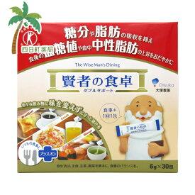 【特定保健用食品】大塚製薬 賢者の食卓 ダブルサポート 6g×30包 【箱から出してネコポスにてお届け】
