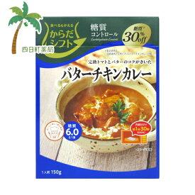 【三菱食品】からだシフト 糖質コントロールバターチキンカレー 150g