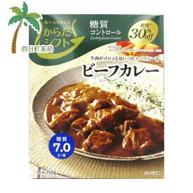 【三菱食品】からだシフト 糖質コントロールビーフカレー 150g