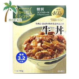 【三菱食品】からだシフト 糖質コントロール牛丼 140g