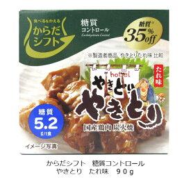 【三菱食品】からだシフト 糖質コントロールやきとり たれ味 90g