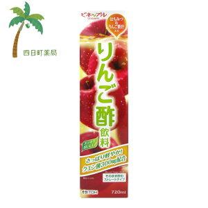 【ビネップル】りんご酢飲料 ストレートタイプ 720ml【送料無料】
