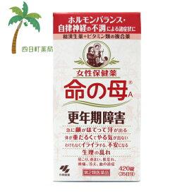 【第2類医薬品】命の母A 420錠(35日分)