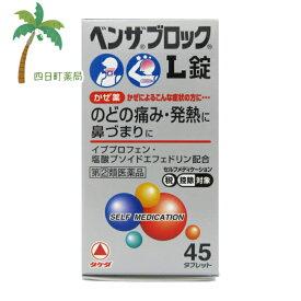 【第(2)類医薬品】ベンザブロックL錠 45タブレット(セルフメディケーション税制対象)