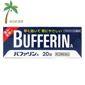 【第(2)類医薬品】バファリンA 20錠 【メール便可】