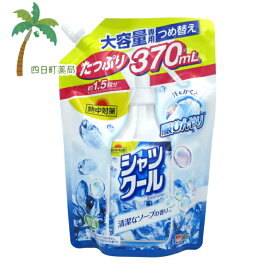 【熱中症対策グッツ】【桐灰化学】 熱中対策 シャツクール 清潔なフローラルソープの香り つめ替え 370ml【送料無料】