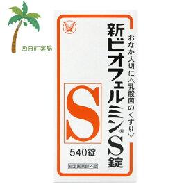 【指定医薬部外品】【大正製薬】新ビオフェルミンS錠 540錠 【送料無料】