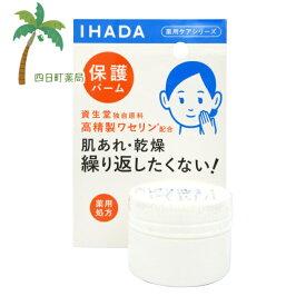 【医薬部外品】【資生堂】イハダ(IHADA) 薬用とろけるバーム 20g 高精製ワセリン配合 敏感肌処方【メール便】【送料無料】※パッケージを折りたたんでの発送になります。