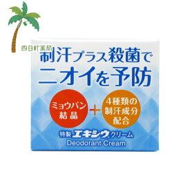 【医薬部外品】特製エキシウクリーム 30g 【東京甲子社】【メール便】【送料無料】