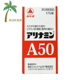 【第3類医薬品】アリナミンA50 175錠 【タケダ】【送料無料】 JAN:4987123701334