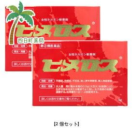【第(2)類医薬品】ヒメロス 3g 2個セット★★【メール便】【送料無料】