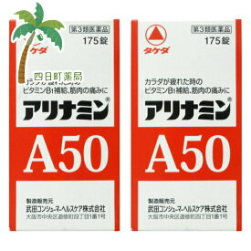 【第3類医薬品】アリナミンA50 175錠  2個セット 【タケダ】【送料無料】 JAN:4987123701334