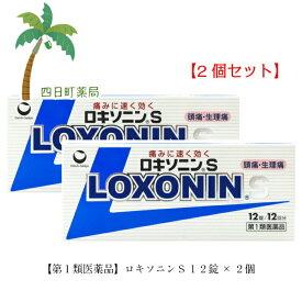 【第1類医薬品】ロキソニンS 12錠 2個セット 【メール便送料無料】■薬剤師からの医薬品に関する注意事項のメールに承諾して頂いてからの発送になります■
