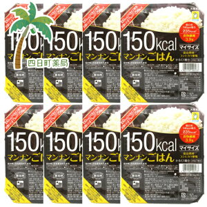 【大塚食品】マイサイズ マンナンごはん 140g 【8個セット】【送料無料】カロリーオフ ダイエット