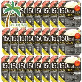 【大塚食品】マイサイズ マンナンごはん 140g 【24個セット】【送料無料】カロリーオフ ダイエット