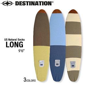 DESTINATION ニットケース US NATURAL SOCKS LONG 9'6ft デスティネーション ロングボード