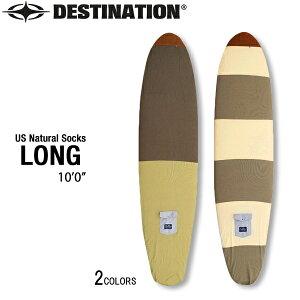 DESTINATION ニットケース US NATURAL SOCKS LONG 10'0ft デスティネーション ロングボード
