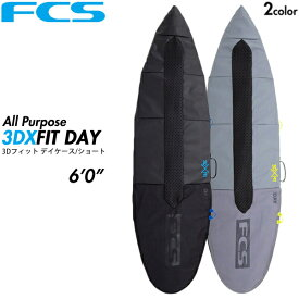 FCS サーフボード ハードケース 3DXFIT DAY 6'0ft All Purpose ショートボード用 1本用