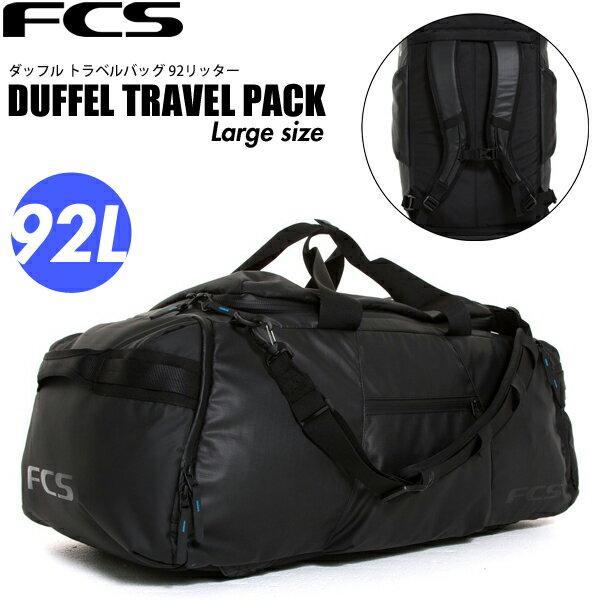 FCS エフシーエス Duffel Travel Bag Large 92L トラベル ダッフルバッグ バックパック カラー BLACK