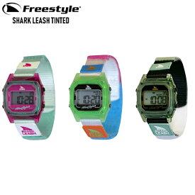 フリースタイル 防水 腕時計 シャーク リーシュFreeStyle SHARK LEASH TINTED 3カラー 正規販売店