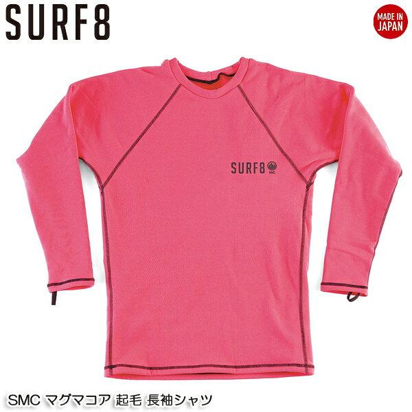 SURF8 サーフエイト マグマコア起毛 ロングスリーブ S-XLサイズ 88F4C3