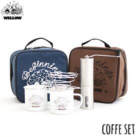 WILLOW ウィロー COFFEE SET コーヒーセット ハンドドリップ 2カラー【お買い物マラソン限定 ポイントアップ】