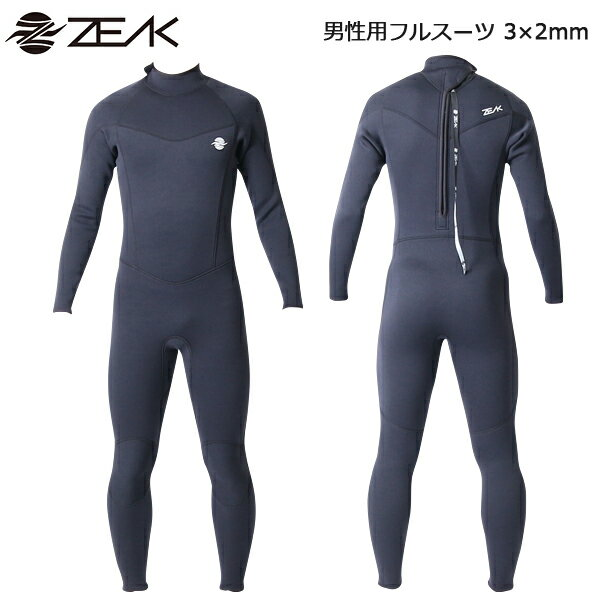 ZEAK ジーク ウェットスーツ メンズ 3×2mm フルスーツ サーフィンウエットスーツ ZEAK WETSUITS