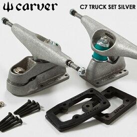 Carver カーバー スケートボード トラック セット C7 TRUCK SET SILVER
